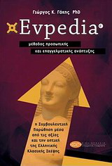 Evpedia, μέθοδος προσωπικής και επαγγελματικής ανάπτυξης