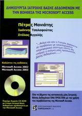 Δημιουργία ιατρικής βάσης δεδομένων με την βοήθεια της Microsoft Access