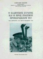 Ο ελληνικός στρατός και η προς πόλεμον προπαρασκευή του