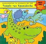 Μαθαίνοντας τα χρώματα με τον Τσάρλι τον Κροκόδειλο