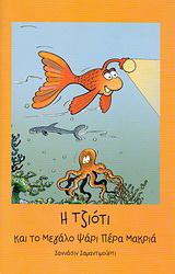 Η Τζιότι και το μεγάλο ψάρι πέρα μακριά