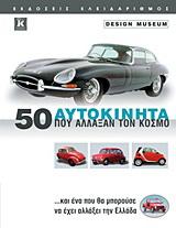 50 αυτοκίνητα που άλλαξαν τον κόσμο