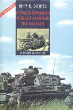 Η ιταλο-γερμανική επίθεση εναντίον της Ελλάδος