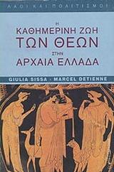 Η καθημερινή ζωή των θεών στην αρχαία Ελλάδα