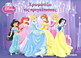 Disney Πριγκίπισσες: Χρωματίζω τις πριγκίπισσες