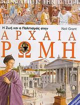 Η ζωή και ο πολιτισμός στην αρχαία Ρώμη