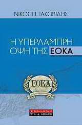 Η υπέρλαμπρη όψη της ΕΟΚΑ