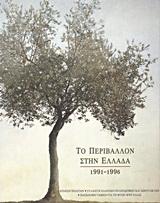 Το περιβάλλον στην Ελλάδα