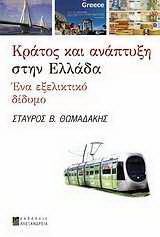Κράτος και ανάπτυξη στην Ελλάδα