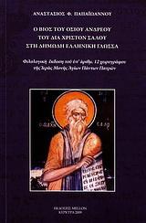 Ο βίος του οσίου Ανδρέου του δια Χριστόν Σαλού στη δημώδη ελληνική γλώσσα