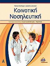 Κοινοτική νοσηλευτική