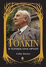 Τζ. Ρ. Ρ. Τόλκιν: Η γέννηση ενός θρύλου