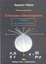 Η νευτώνεια κβαντομηχανική