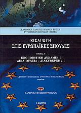 Εισαγωγή στις ευρωπαϊκές σπουδές