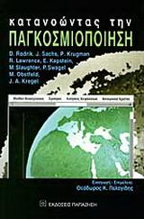 Κατανοώντας την παγκοσμιοποίηση