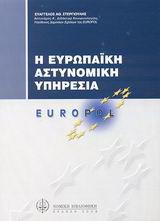 Η ευρωπαϊκή αστυνομική υπηρεσία