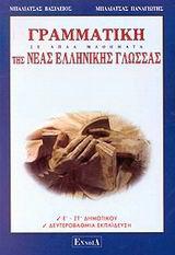 Γραμματική της νέας ελληνικής γλώσσας