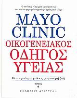 Mayo Clinic: Οικογενειακός οδηγός υγείας
