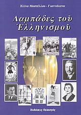 Λαμπάδες του ελληνισμού