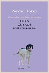 «Το σκυλάκι σας θέλει ψυχίατρο». Επτά σκύλοι αυτοβιογραφούμενοι