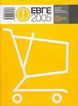 ΕΒΓΕ 2005