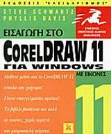 Εισαγωγή στο CorelDraw 11 για Windows