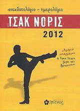 Ανεκδοτολόγιο - ημερολόγιο Τσακ Νόρις 2012