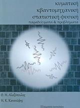 Κυματική, κβαντομηχανική και στατιστική φυσική