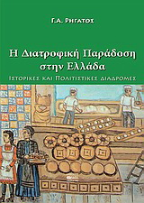 H διατροφική παράδοση στην Ελλάδα