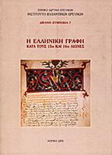 Η ελληνική γραφή κατά τους 15ο και 16ο αιώνες