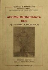 Απομνημονεύματα 1897