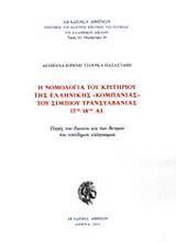 Η νομολογία του κριτηρίου της ελληνικής