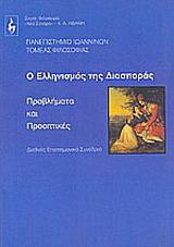 Ο ελληνισμός της διασποράς