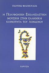 Η πολυφωνική εκκλησιαστική μουσική στην ελληνική κοινότητα του Λονδίνου