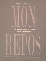 Η έπαυλη Mon Repos στην Κέρκυρα