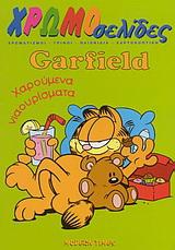 Garfield, χαρούμενα νιαουρίσματα