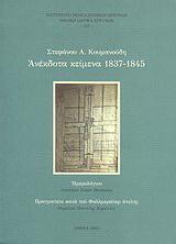 Ανέκδοτα κείμενα 1837-1845