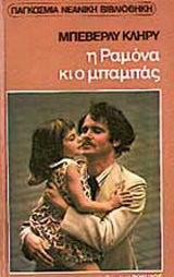 Η Ραμόνα κι ο μπαμπάς