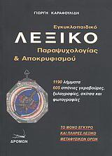 Εγκυκλοπαιδικό λεξικό παραψυχολογίας και αποκρυφισμού