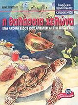Η θαλάσσια χελώνα