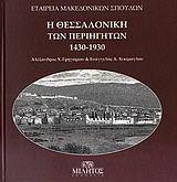Η Θεσσαλονίκη των περιηγητών 1430-1930