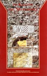 Το κάστρο της Μυτιλήνης
