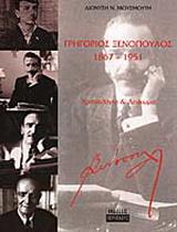 Γρηγόριος Ξενόπουλος 1867-1951