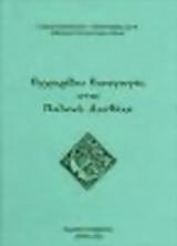 Εγχειρίδιο εισαγωγής στην Παλαιά Διαθήκη