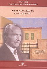 Νίκος Καζαντζάκης και εκπαίδευση