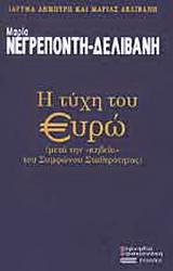Η τύχη του ευρώ