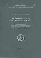 Η επανάστασις του 1821 και το μακεδονικόν ζήτημα