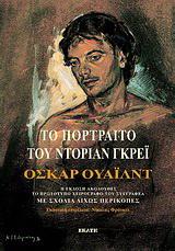 Το πορτραίτο του Ντόριαν Γκρέι