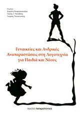 Γυναικείες και ανδρικές αναπαραστάσεις στη λογοτεχνία για παιδιά και νέους