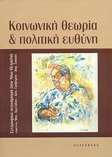 Κοινωνική θεωρία και πολιτική ευθύνη